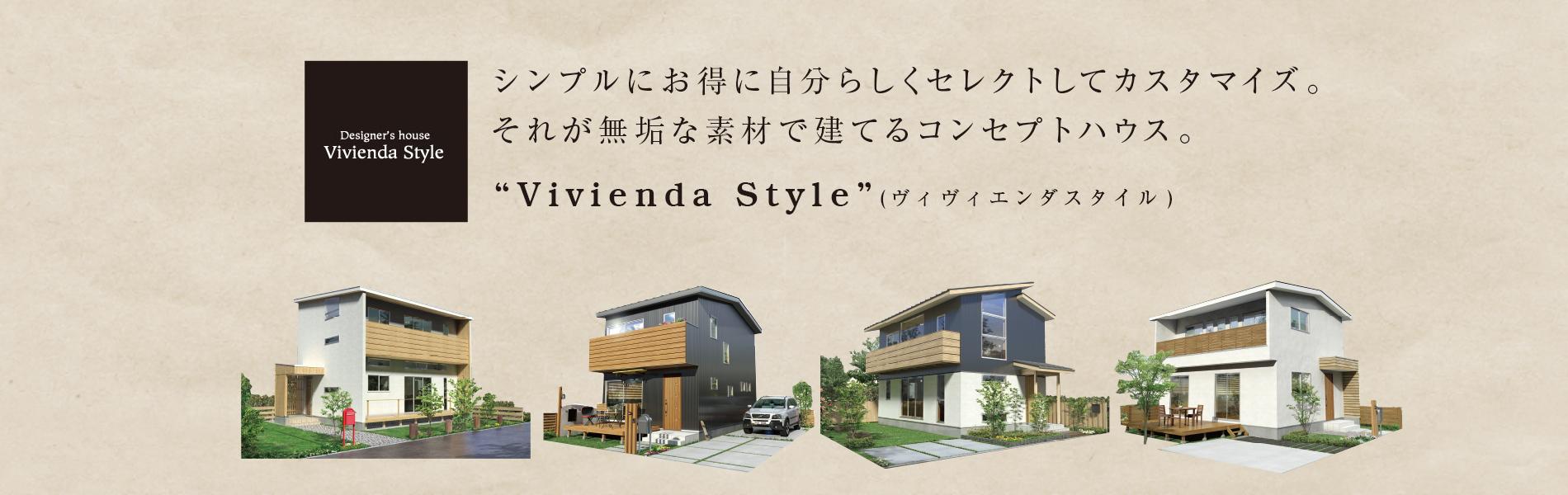 群馬県伊勢崎市の注文住宅|Vivienda Style